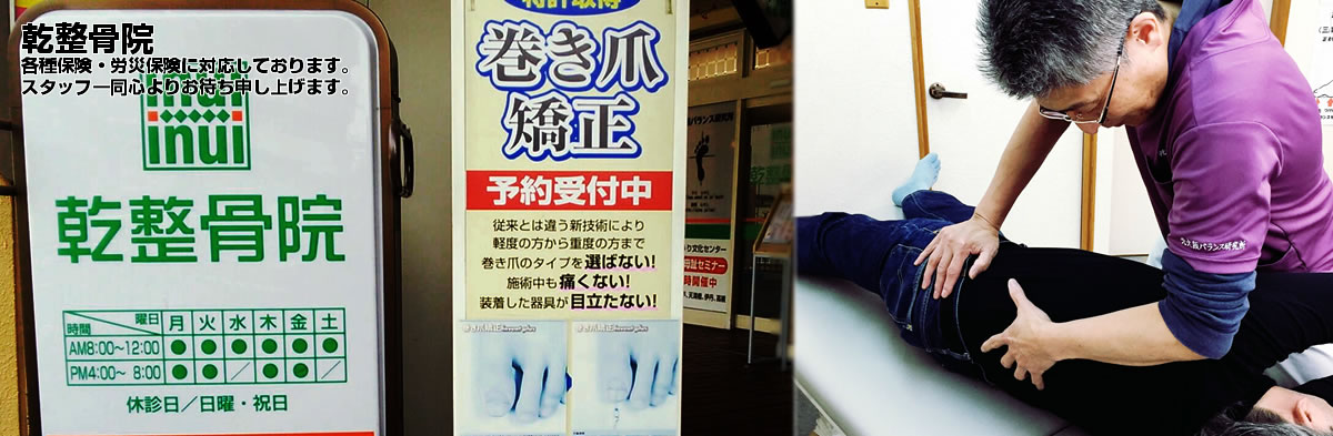 乾整骨院・北大阪バランス研究所の治療案内
