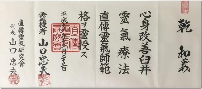北大阪バランス研究所 ヒーリング治療