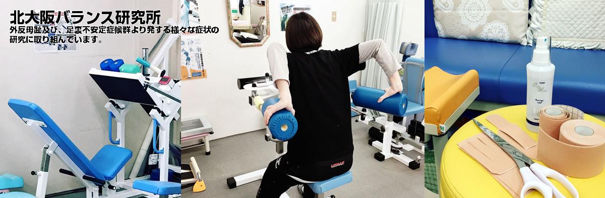 外反母趾、巻き爪、交通事故、スポーツ外傷なら北大阪バランス研究所へご相談ください。